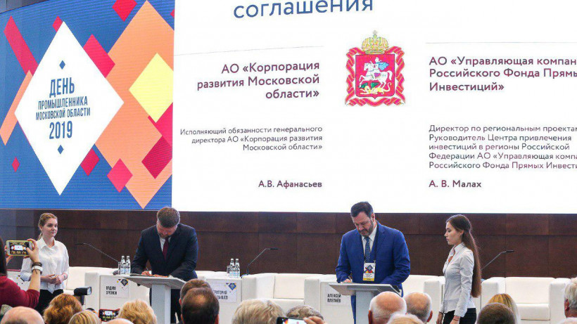 КРМО и РФПИ будут сотрудничать по вопросам привлечения и сопровождения иностранных инвесторов