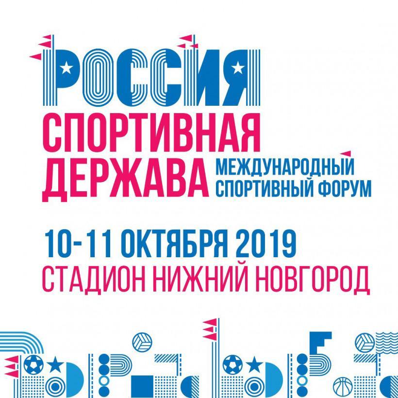 Московская область будет представлена на форуме «Россия – спортивная держава»