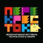 Первый международный фестиваль театров кукол «Перекресток» пройдет в Новосибирске
