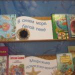 Час экологической информации «Подводная Одиссея»