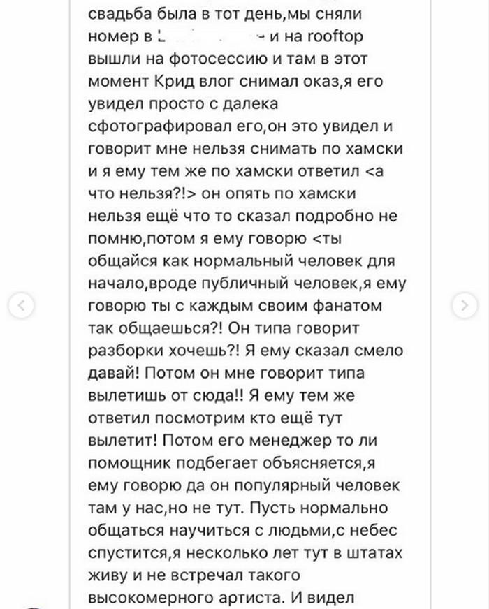 «Егор, не стыдно?»: фотограф рассказал нелицеприятную правду о хамстве Крида