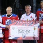 Екатеринбуржцы выиграли главный трофей VIII Всероссийского фестиваля по хоккею среди любительских команд