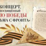 Федеральные театры подготовили специальные программы ко Дню Победы