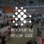 Форум «Музейный гид — 2019» пройдет в рамках «Интермузея»