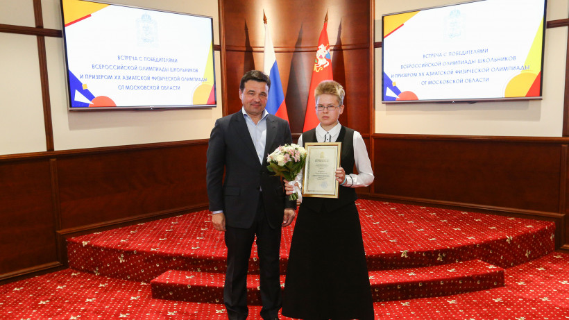 Воробьев вручил премии победителям школьных олимпиад