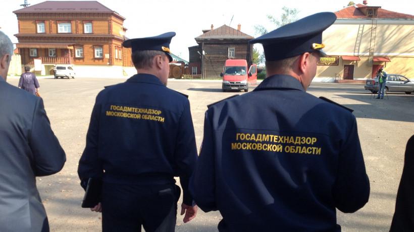 Госадмтехнадзор устранил 42 нарушения в городском округе Красногорск за неделю