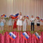 Концерт «Горжусь тобой, моя Россия!»