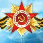 Лекция-концерт «Лирика Великой Победы»