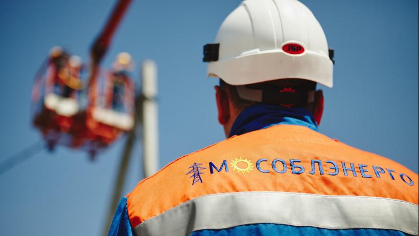 «Мособлэнерго» перейдет на особый режим работы в дни сдачи ГИА и ЕГЭ в Подмосковье