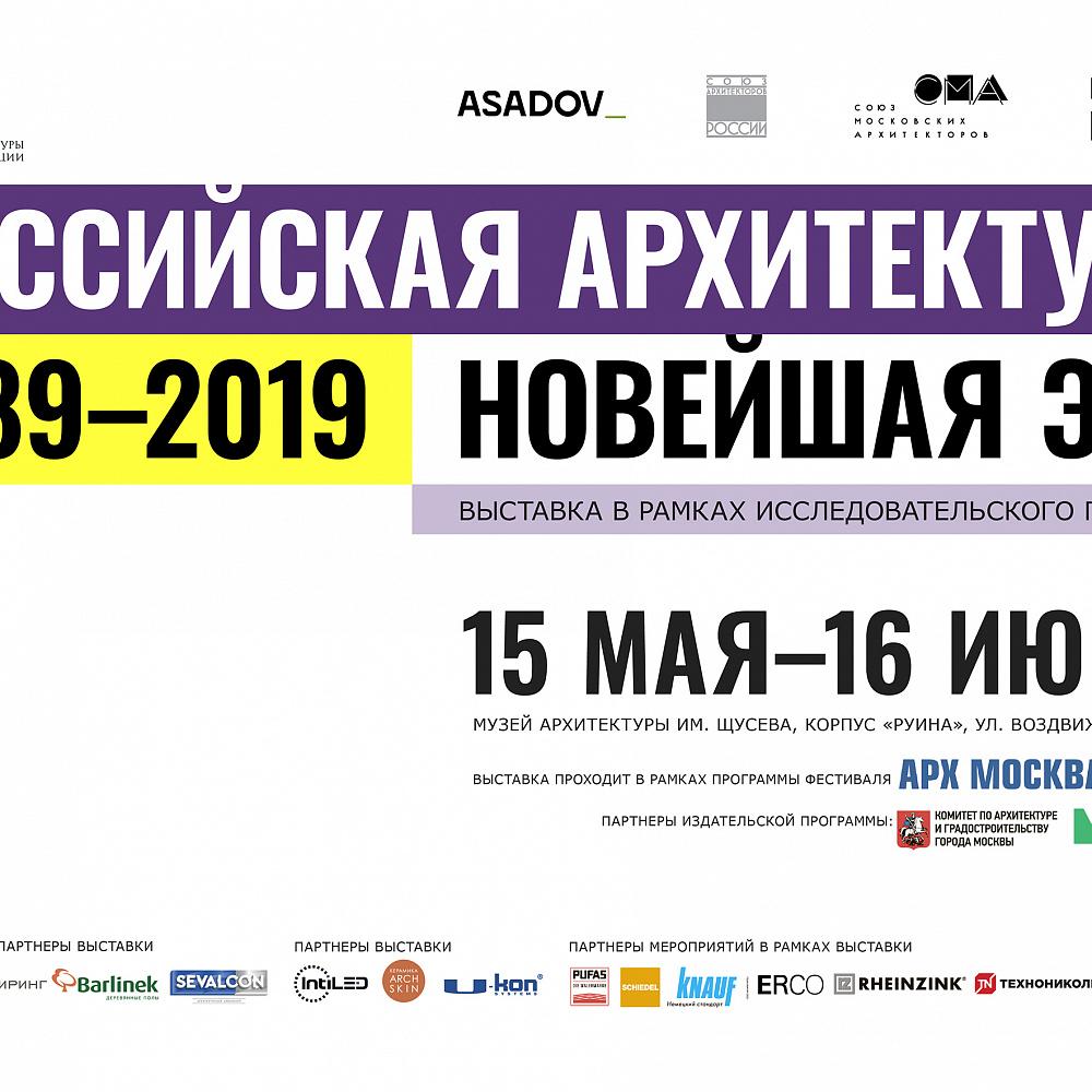 Открытие выставки «Российская архитектура. Новейшая эра» в Музее архитектуры имени Щусева