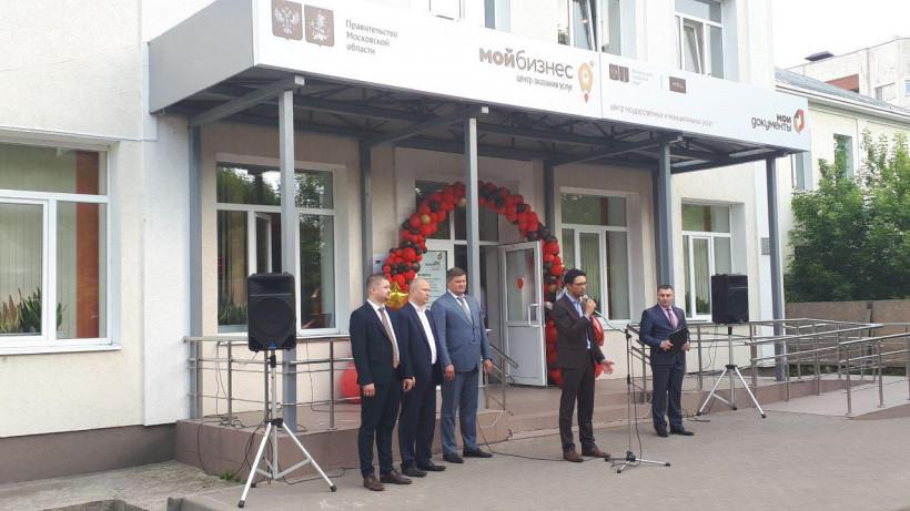 Первый в Московской области центр оказания услуг «Мой бизнес» открылся в Коломне