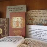 Познавательный час «История русского письма»