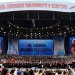 Праздничный концерт, посвященный Дню славянской письменности и культуры, пройдет в Москве 24 мая