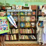 Праздник «Книжное лето мы дарим детям»