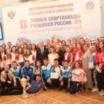 В Минспорте России наградили победителей и призёров IX зимней Спартакиады учащихся России