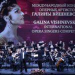 VII Международный конкурс оперных артистов Галины Вишневской состоится в Москве