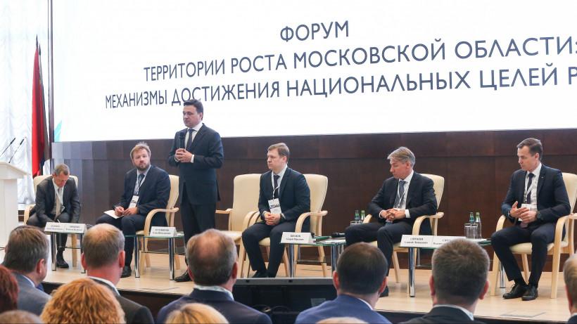 Воробьев открыл форум «Территории роста: механизмы достижения национальных целей развития»