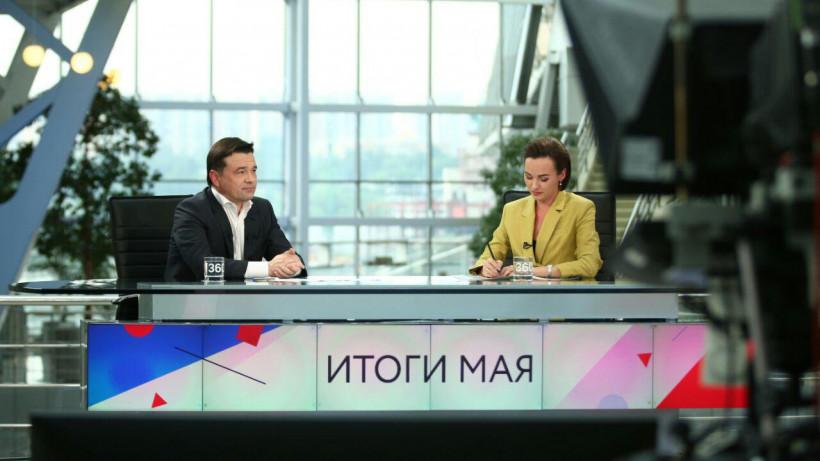 Воробьев подвел основные итоги мая в эфире телеканала «360»