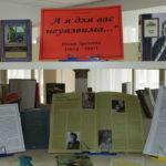 Выставка-биография «Я родом не из детства, из войны»
