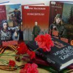 Выставка «Великая Отечественная Война в русской литературе»