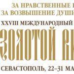 XХVIII Международный кинофорум «Золотой Витязь» пройдет в Севастополе с 22 по 31 мая