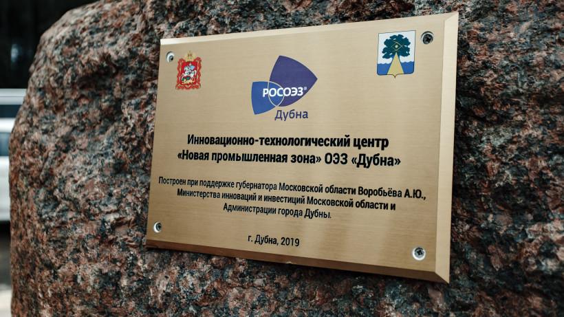 Арендаторы Инновационного центра в ОЭЗ «Дубна» инвестируют в производства около 1 млрд руб.