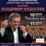 БСО имени П.И. Чайковского открывает гастроли в Сочи