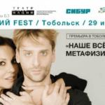 Четвертый «Театр наций FEST» пройдет летом в Тобольске