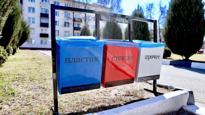 Почти 500 урн для раздельного сбора отходов установили в горокруге Солнечногорск