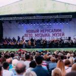 II фестиваль «Лето. Музыка. Музей» откроется в Новом Иерусалиме 30 июня