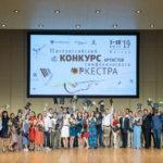 II Всероссийский конкурс артистов симфонического оркестра завершился в «Филармонии-2»