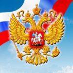 Исторический урок «Славный праздник – День России»