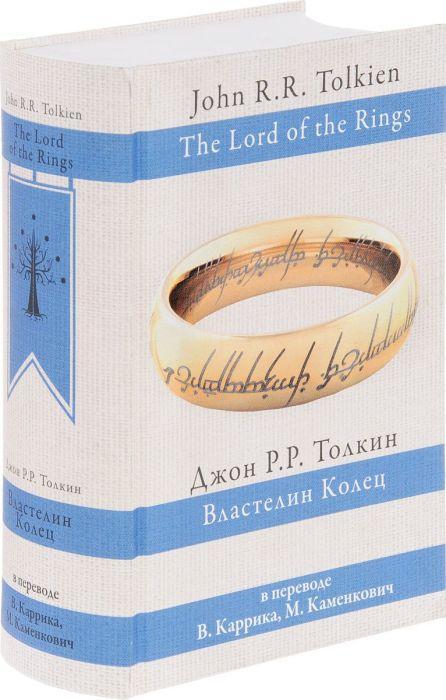 «Властелин колец», Джон Р.Р. Толкин Работа автора над романом продолжалась почти 12 лет, а после завершения работы над «Властелином колец» Толкин стал создавать карту Средиземноморья и вести бесконечные споры с издателями о разделении общего текста. Для автора это было одно большое произведение, но, по мнению издателей, в одну книгу его помещать было нельзя. Именно поэтому появилась трилогия. Лишь в 1954 году, через пять лет после написания, «Властелин колец» был издан.