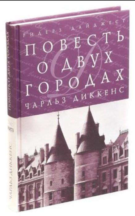 «Повесть о двух городах», Чарльз Диккенс Чарльз Диккенс прославился гораздо раньше, чем написал «Повесть о двух городах», посвященную Французской революции. Однако именно это произведение считается главным среди англоязычных книг, его называют бестселлером всех времён. Спрос на эту книгу Чарльза Диккенса не снижается на протяжении вот уже 160 лет, а продажи неизменно растут. С 1859 года издано более 200 миллионов экземпляров, а в Великобритании «Повесть о двух городах» считают самым лучшим и популярным произведением Диккенса.