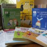 Книжная выставка «Я учусь быть мамой»