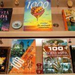 Книжная выставка «Вокруг света за одно лето»