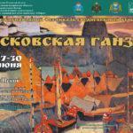 Международный фестиваль средневековой культуры «Псковская Ганза» продлится до 30 июня
