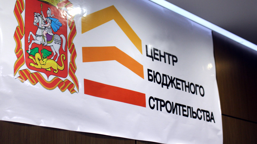 Минстрой Подмосковья провел совещание по контролю строительства объектов образования в Ивантеевке