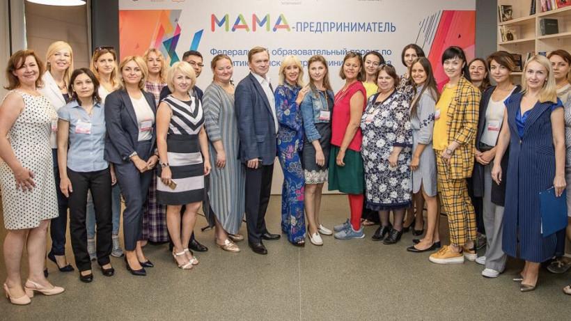 Стартует федеральный образовательный проект «Мама-предприниматель»