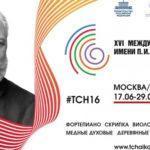 Открыта регистрация на прослушивания Конкурса Чайковского по специальности деревянные духовые инструменты