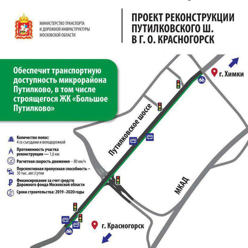 Реконструкция Путилковского шоссе в Красногорске стартует в июле