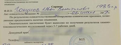 «Россия-24» рассказала об опьянении Голунова при задержании, показав справку об отсутствии опьянения
