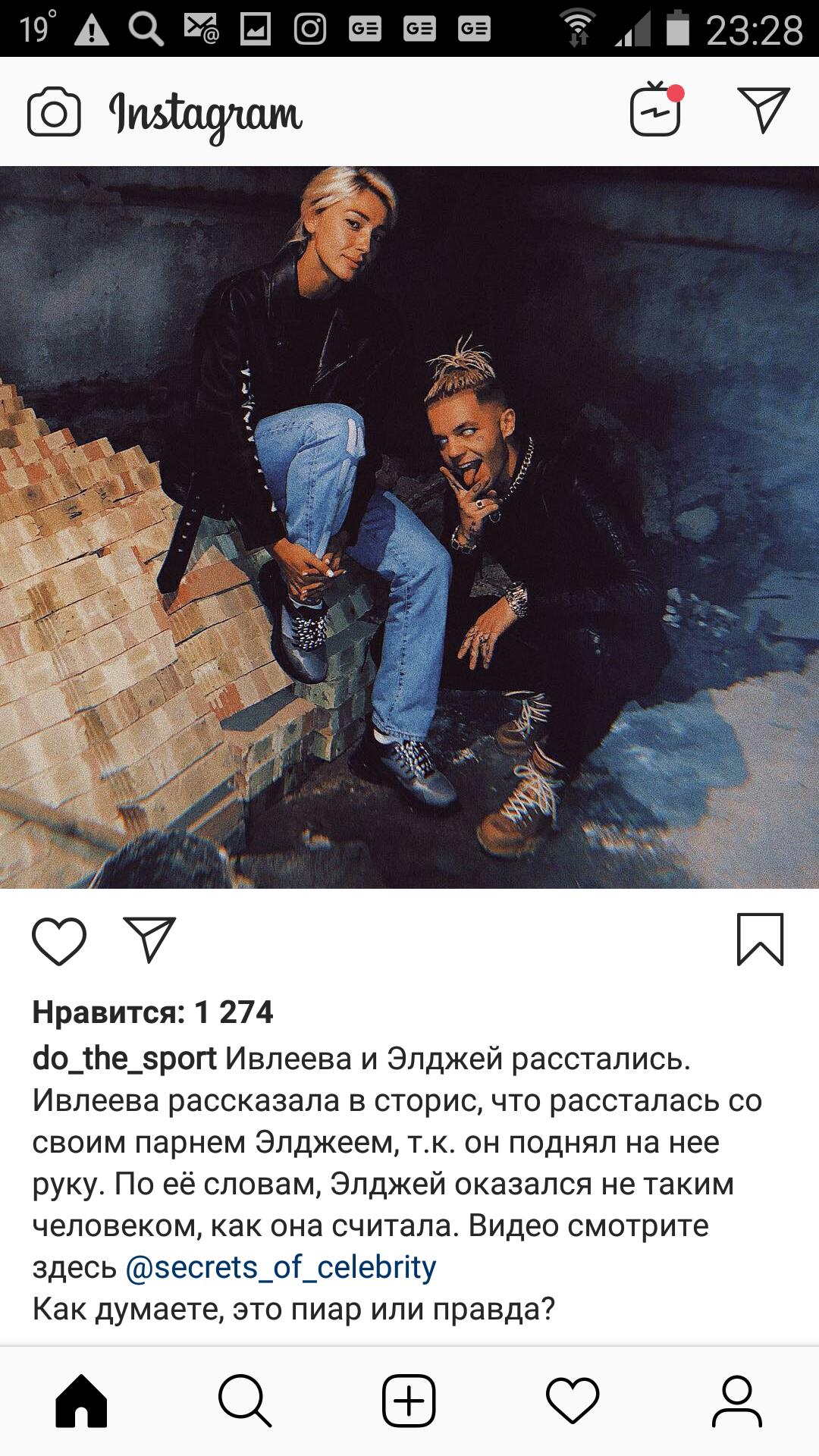 Соцсети: Настя Ивлеева бросила Элджея после нанесенных побоев