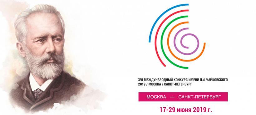 Торжественное открытие XVI Международного конкурса имени П. И. Чайковского