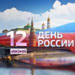 Учреждения культуры подготовили ко Дню России концерты, выставки, кинопоказы и мастер-классы