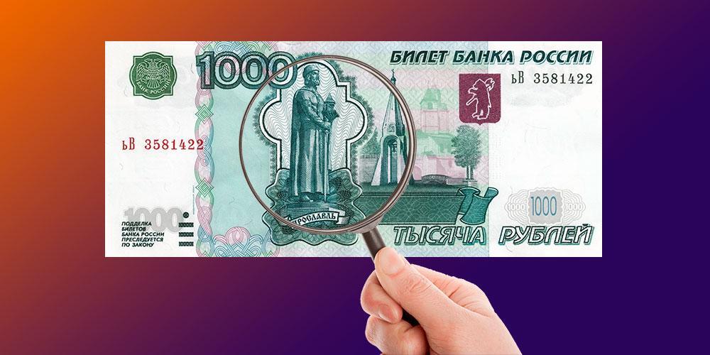 Куда вложить 1000 рублей?