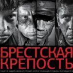 В День памяти и скорби в Музее Победы начнется неделя показов фильма «Брестская крепость»