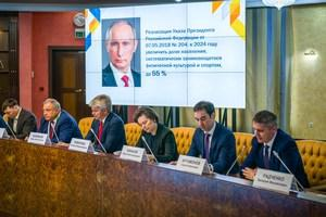 В Ханты-Мансийске обсудили ход реализации регионального проекта «Спорт – норма жизни»