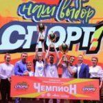 В Казани подвели итоги Всероссийского фестиваля студенческого спорта «Наш выбор – спорт!»