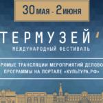 В Москве завершился фестиваль «Интермузей-2019»